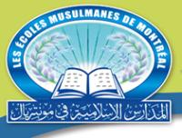 Les Écoles musulmanes de Montréal