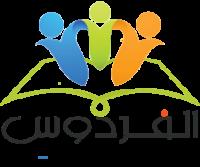 Association Al-Ferdaws