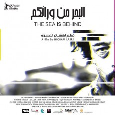 Film The sea is Behind de Hicham Lasri à Montréal