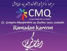 Iftar CMQ Ramadan 2015 deuxième édition partage, amour et pardon