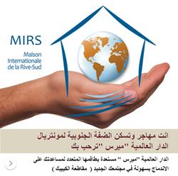 Maison Internationale de la Rive-Sud (MIRS)