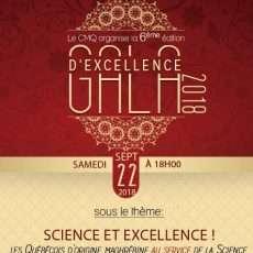 6ème édition du Gala d'excellence 2018 du CMQ